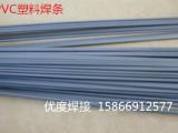 【厂家直销】塑料焊条pvc塑料焊条1米 二股塑料焊条三股塑料焊条