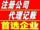 沧州注册公司,资质审批,代理记账