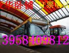 从义乌到日照直达的长途客车大巴/客车/15988938012