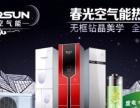 空气能热水器如何选择 沧州空气能热水器热泵