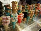 兽兽冰激凌加盟费多少 兽兽手工冰淇淋加盟店