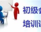 深圳会计初级培训班多少钱?