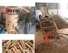 生物质木屑颗粒机 树枝树皮锯末农作物秸杆制粒机牧龙