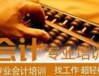 郑州会计职称 1-3月实操真账培训比较好的是哪家
