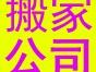 江北寸滩搬家服务 重庆专业搬家公司
