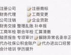 长宁上海影城附近代内外资记账执照变更迁移注销公司