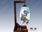 陶瓷灯具 台灯 书房灯 落地灯 答谢客户礼品