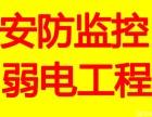 南京浦口区 安防监控 网络综合布线 门禁考勤 安装及维修