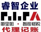 赣州工商代办 工商注册 代理记账 申报纳税