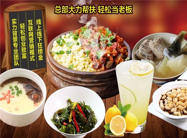 三明中式快餐加盟店 1天卖2000元 技术免费教 7天上手