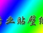 淄博市五区三县专业贴壁纸壁画壁布