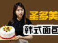 圣多美韩式面包烘焙坊加盟