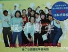 日本留学:日本优良语言学校火热招生