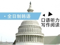 上海韩语培训机构 教你讲地道韩语