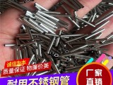 深圳万冶304精密毛细管 304小口薄壁精致不锈钢毛细管