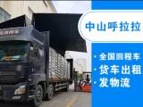 古镇 小榄 横栏7.6米9.6米尾板货车拉货