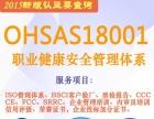 正规办理ISO9001质量管理体系证书三大体系