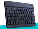 无线键盘厂家 7寸和8寸平板蓝牙键盘