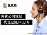免费公司注册 记账报税月99元起 企业变更注销等服务