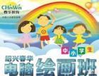 绍兴暑假电脑美术班培训在绍兴春华学校开课报名