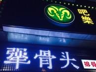 天津犟骨头加盟 天津犟骨头加盟费多少
