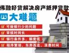 郑州个人信用记录不好,去银行房产抵押贷款可以吗?