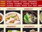 清远中式快餐加盟 1—2人学习4—7天 当月盈利
