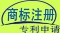 滁州商标注册,专利申请