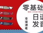 上海静安日语培训班,入门开始强化听说读写