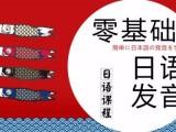 无锡企业日语培训,日本留学生活游刃有余