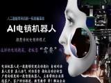 湖北AI知能外呼机器人