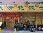 大清花饺子怎么加盟 大清花饺子加盟费多少钱