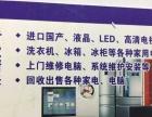 广通家电电脑维修