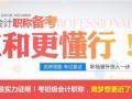 杭州2018年初级会计职称培训哪里好首选杭州会计培训班