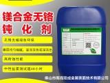 FL-M01镁合金无铬钝化剂
