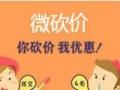 温州云微客微信公众号开发/微商铺搭建/多行业模式