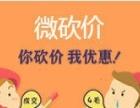 温州云微客微信公众号开发/微商铺搭建/微信推广