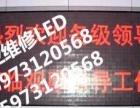 专业LED显示屏维修,价格合理,服务周到