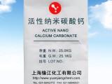 高档填充涂料塑料橡胶油墨实验试剂高白超细活性钙粉
