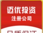 外资公司注册、香港公司注册、商标注册