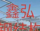 【上虞】钢结构厂房停车棚雨棚阁楼夹层,钢结构加工制作安装