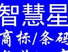 云南商标注册领导品牌 昆明公司注册代办较快一周