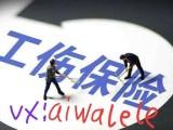 广州社保单工伤保险代缴 劳务派遣 税务代缴