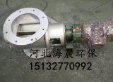 澄海YJD02铸铁星型卸料器厂家直供找海晨环保