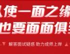 上海教师资格证培训 短时间教你搞定教资面试