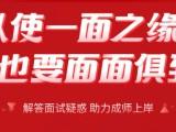 上海教师资格证培训 掌握流程面试没烦恼