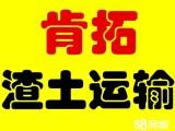 南京垃圾清运公司,垃圾清理,杂物清理,建筑垃圾清运