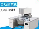 方宁自动炒菜机 中央厨房炒锅 自动酱料锅 大型食堂自动炒菜