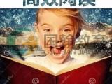 北京學生高效閱讀方法歡迎咨詢
