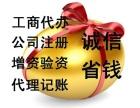 韶关瑞昇-快速办理工商注册-公司变更等业务